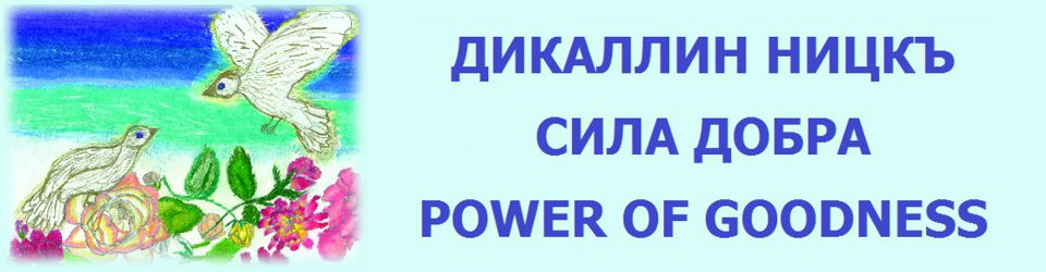 Сила Добра — Power of Goodnes